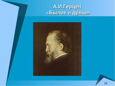 А.И.Герцен «Былое и думы»