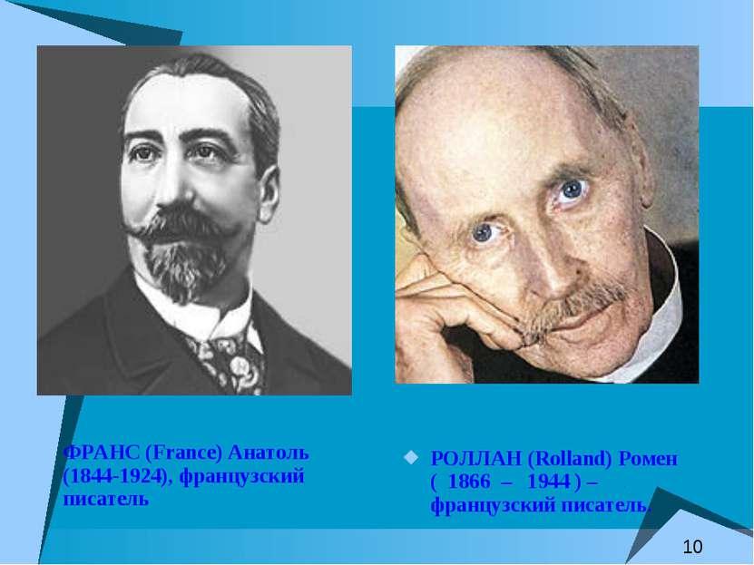 ФРАНС (France) Анатоль (1844-1924), французский писатель РОЛЛАН (Rolland) Ром...