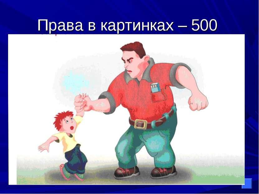 Права в картинках – 500