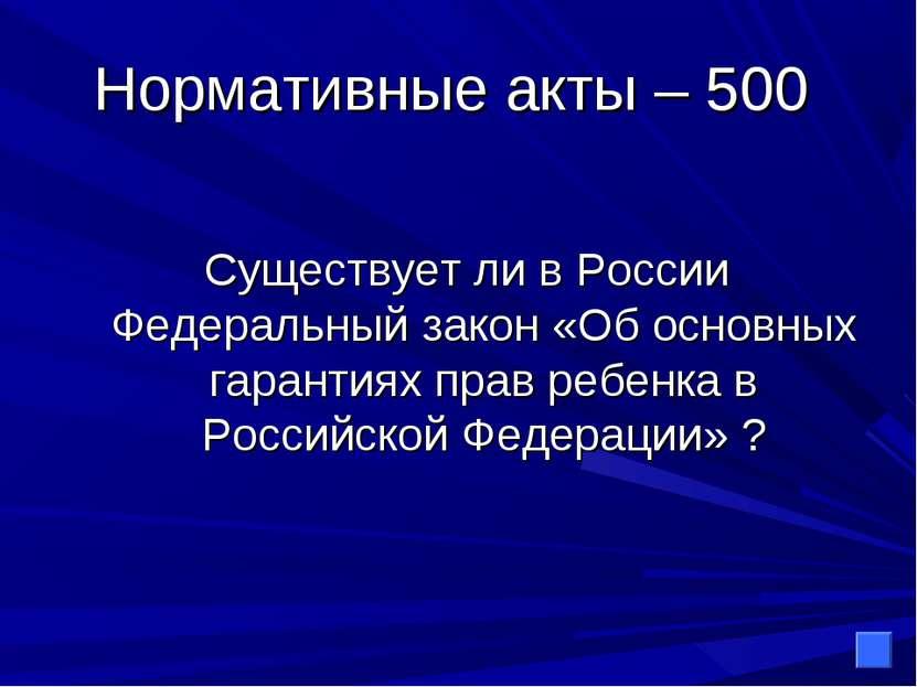 Нормативные акты – 500 Существует ли в России Федеральный закон «Об основных ...