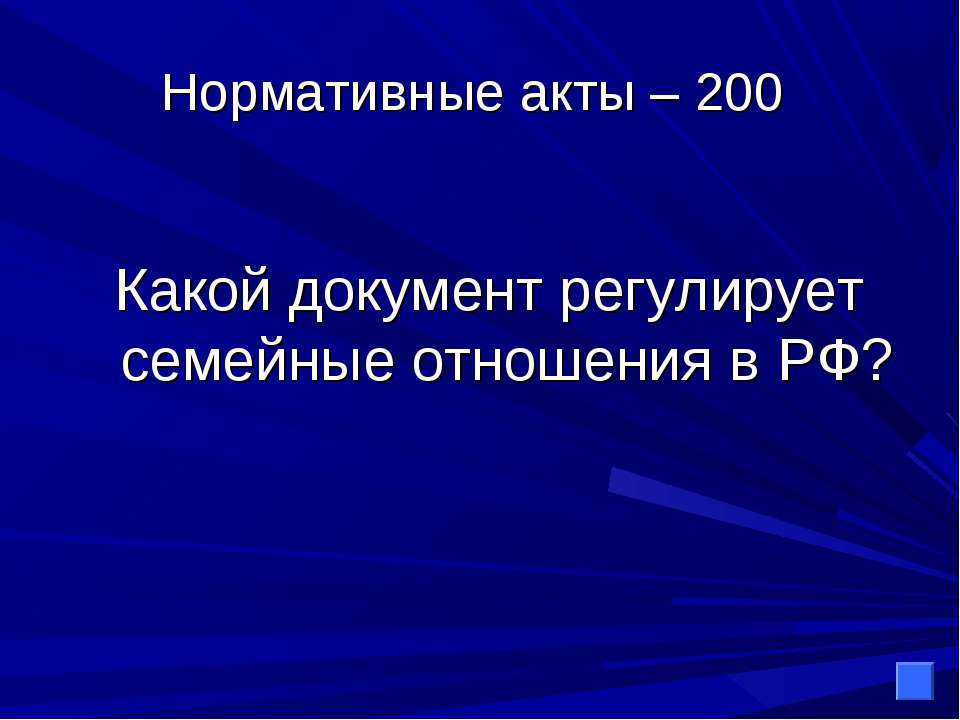 Нормативные акты – 200 Какой документ регулирует семейные отношения в РФ?