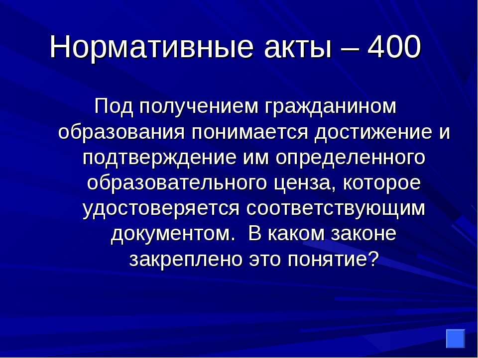 Нормативные акты – 400 Под получением гражданином образования понимается дост...