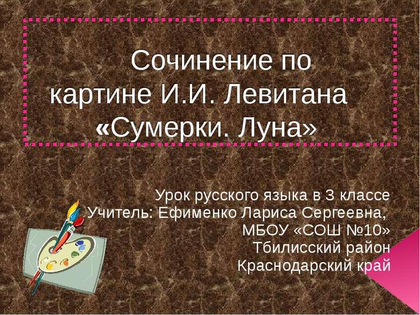 Сочинение по картине И.И. Левитана «Сумерки. Луна» Урок русского языка в 3 кл...