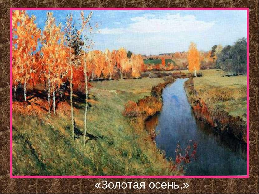 «Золотая осень.»