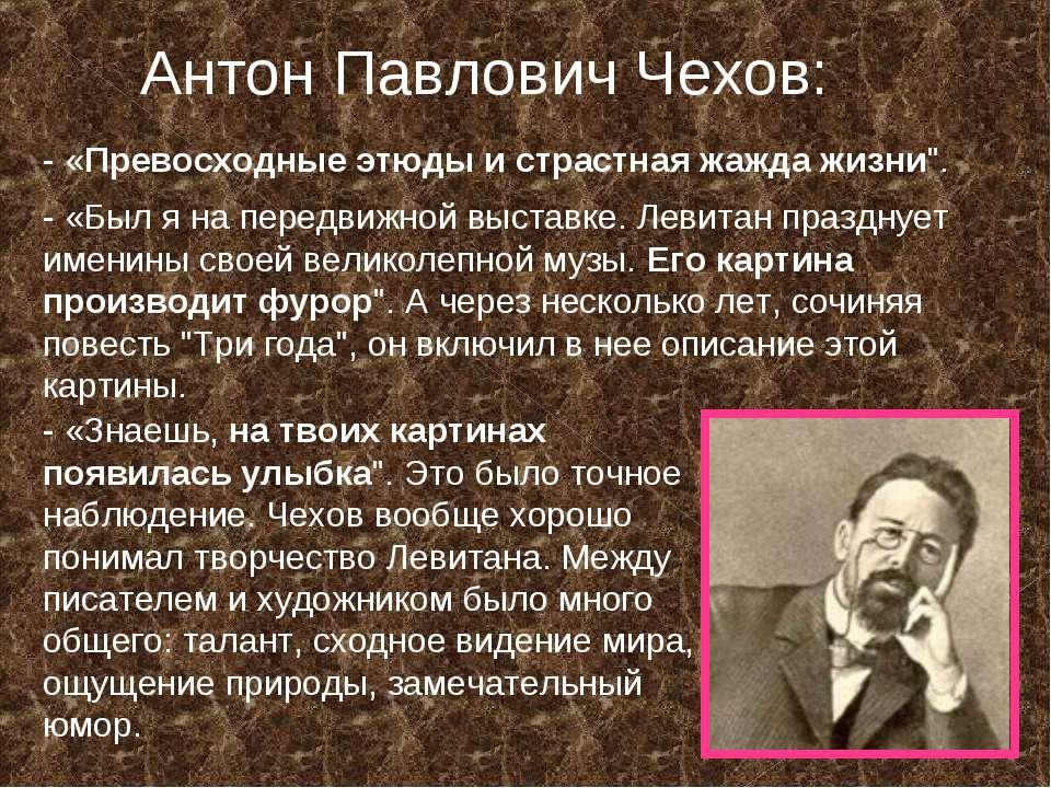 """Антон Павлович Чехов: - «Превосходные этюды и страстная жажда жизни"""". - «Был ..."""