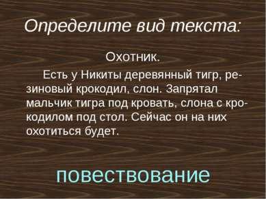 Определите вид текста: Охотник. Есть у Никиты деревянный тигр, ре-зиновый кро...
