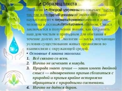 """Экология в переводе с греческого означает """"наука о чистом жилище"""". Возведение..."""