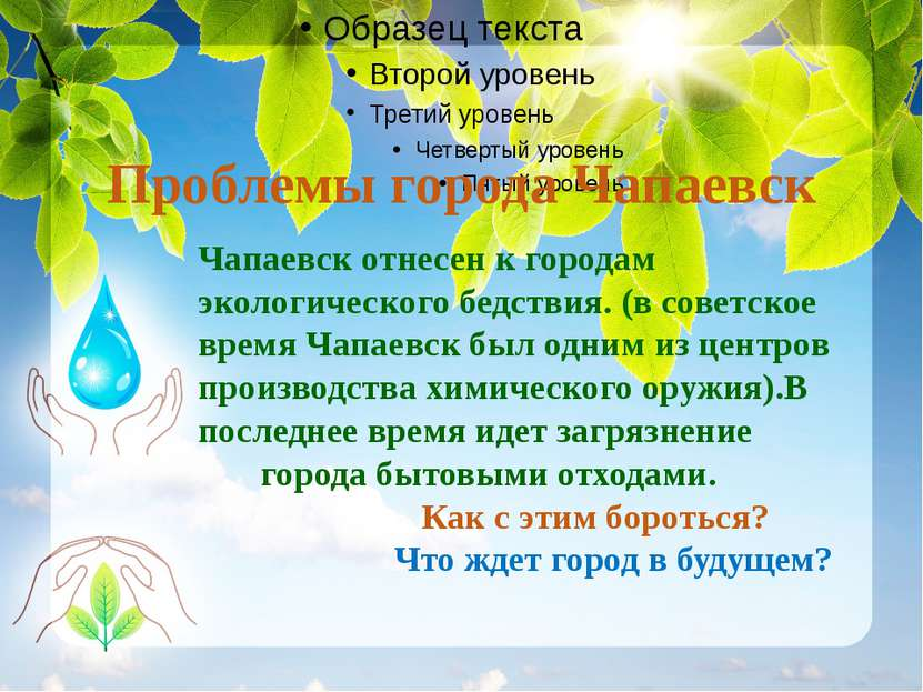 Проблемы города Чапаевск Чапаевск отнесен к городам экологического бедствия. ...