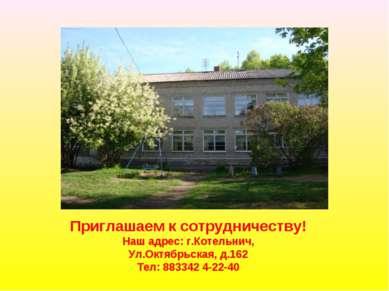 Приглашаем к сотрудничеству! Наш адрес: г.Котельнич, Ул.Октябрьская, д.162 Те...