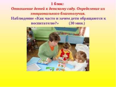 1 блок: Отношение детей к детскому саду. Определение их эмоционального благоп...