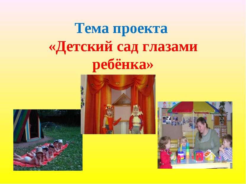 Тема проекта «Детский сад глазами ребёнка»