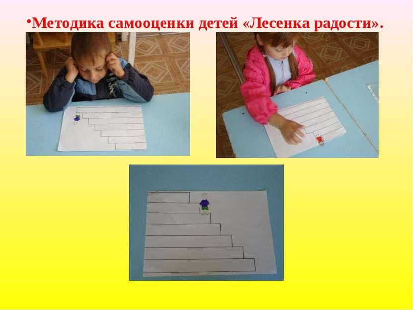 Методика самооценки детей «Лесенка радости».