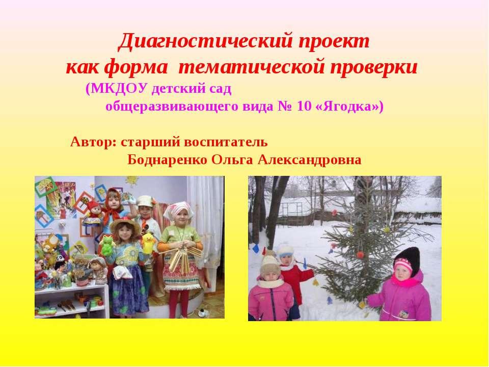 Диагностический проект как форма тематической проверки (МКДОУ детский сад общ...