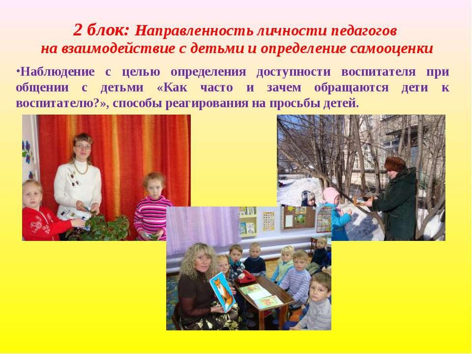 2 блок: Направленность личности педагогов на взаимодействие с детьми и опреде...
