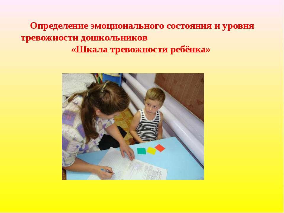 Определение эмоционального состояния и уровня тревожности дошкольников «Шкала...