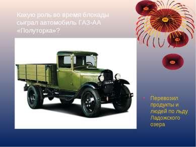 Какую роль во время блокады сыграл автомобиль ГАЗ-АА «Полуторка»? Перевозил п...
