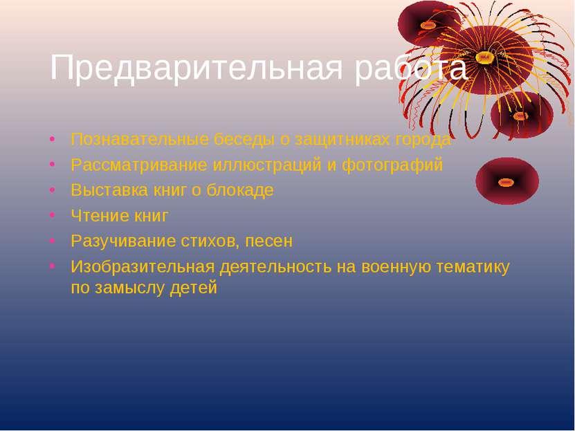 Предварительная работа Познавательные беседы о защитниках города Рассматриван...