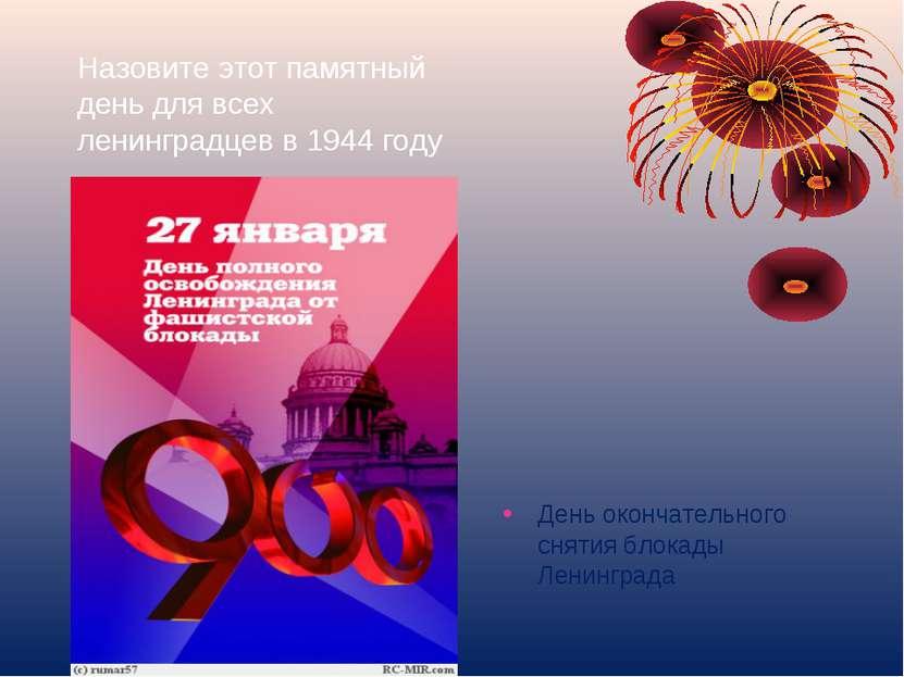 Назовите этот памятный день для всех ленинградцев в 1944 году День окончатель...