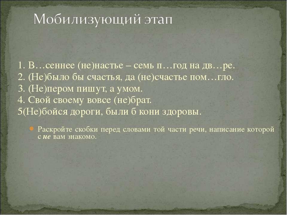 1. В…сеннее (не)настье – семь п…год на дв…ре. 2. (Не)было бы счастья, да (не)...