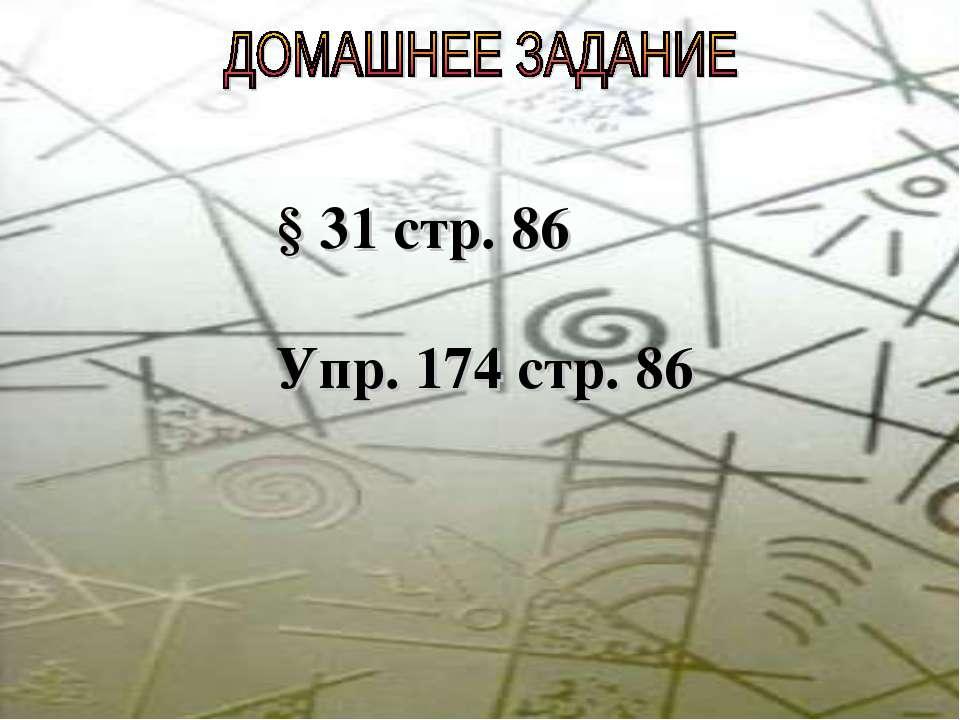 § 31 стр. 86 Упр. 174 стр. 86