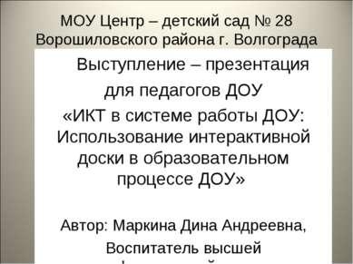 МОУ Центр – детский сад № 28 Ворошиловского района г. Волгограда Выступление ...
