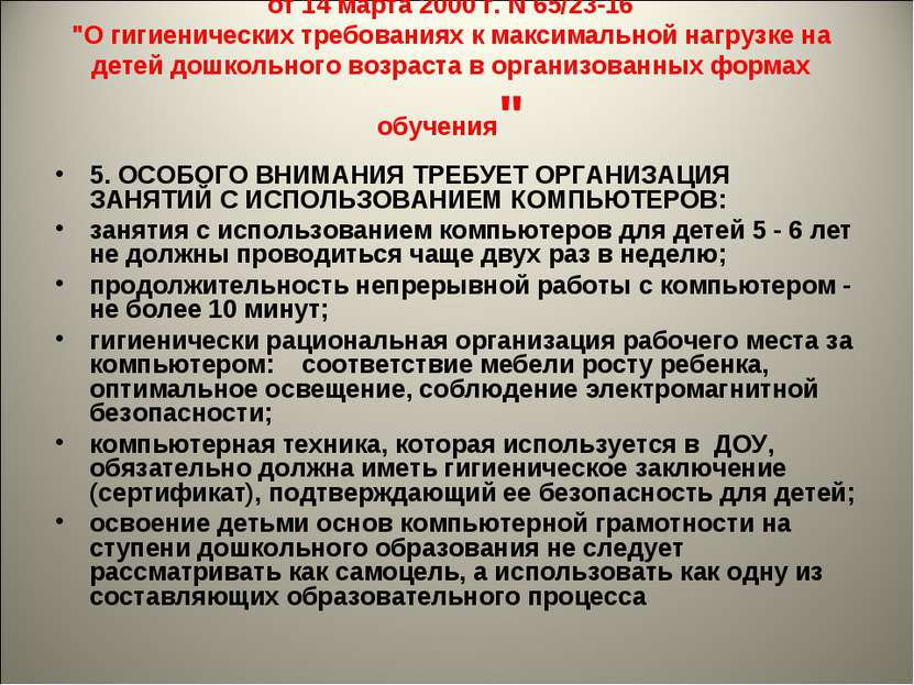 Инструктивно-методическое письмо Минобразования РФ от 14 марта 2000г. N65/2...