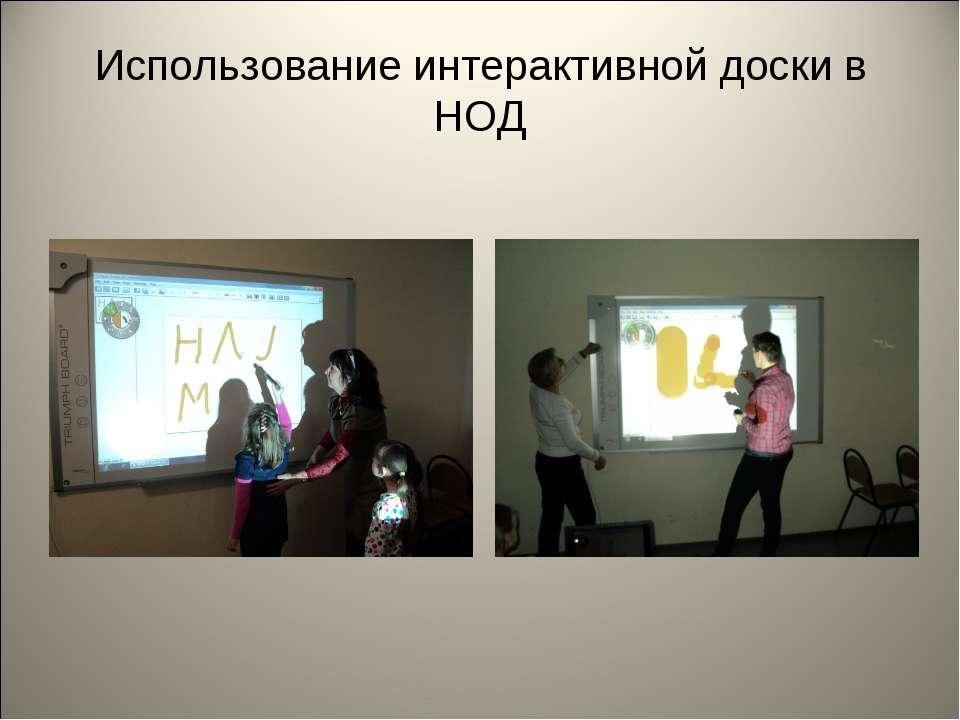 Использование интерактивной доски в НОД