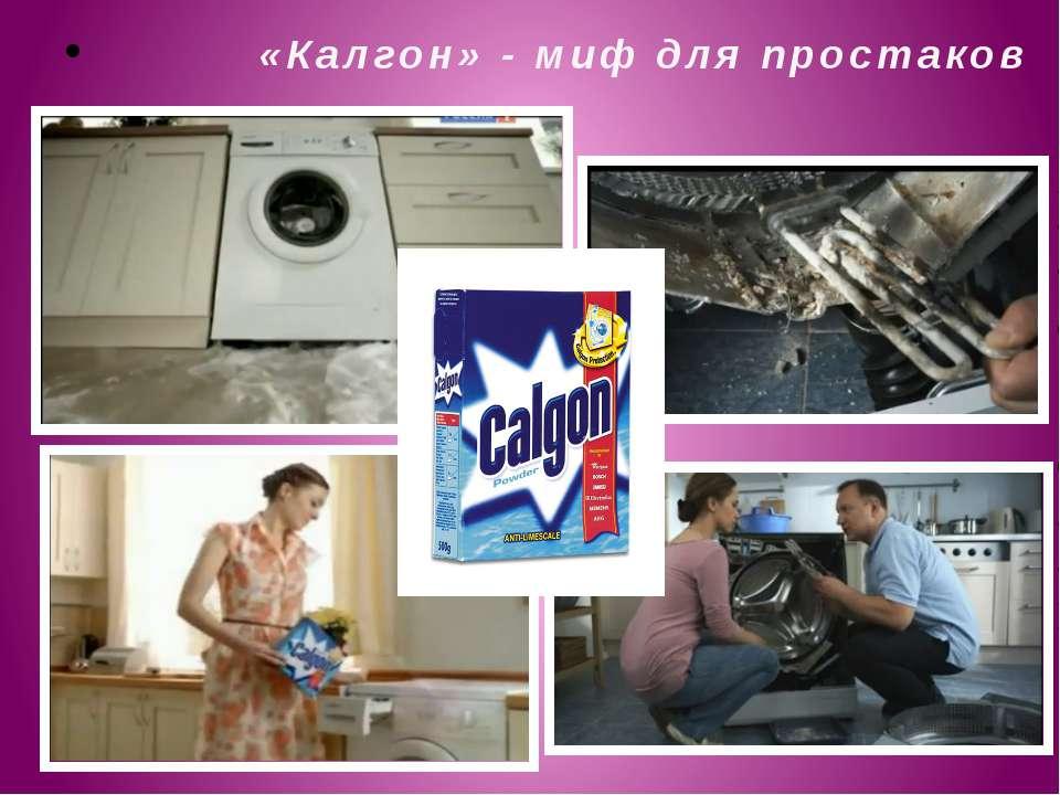 «Калгон» - миф для простаков