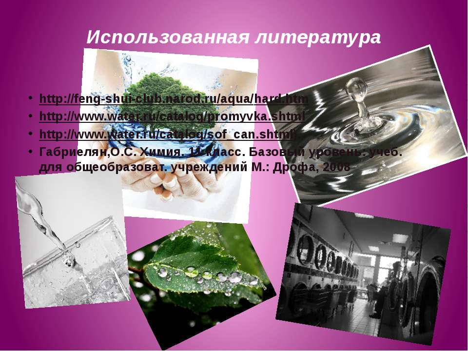 Использованная литература http://feng-shui-club.narod.ru/aqua/hard.htm http:/...