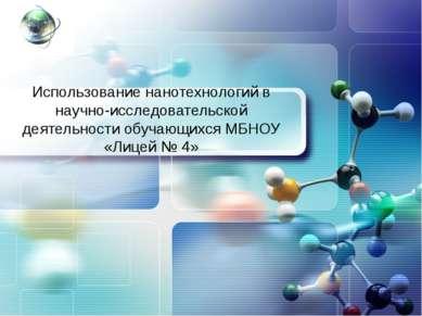 Использование нанотехнологий в научно-исследовательской деятельности обучающи...