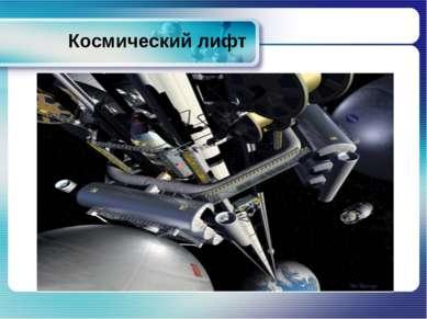 www.themegallery.com Космический лифт