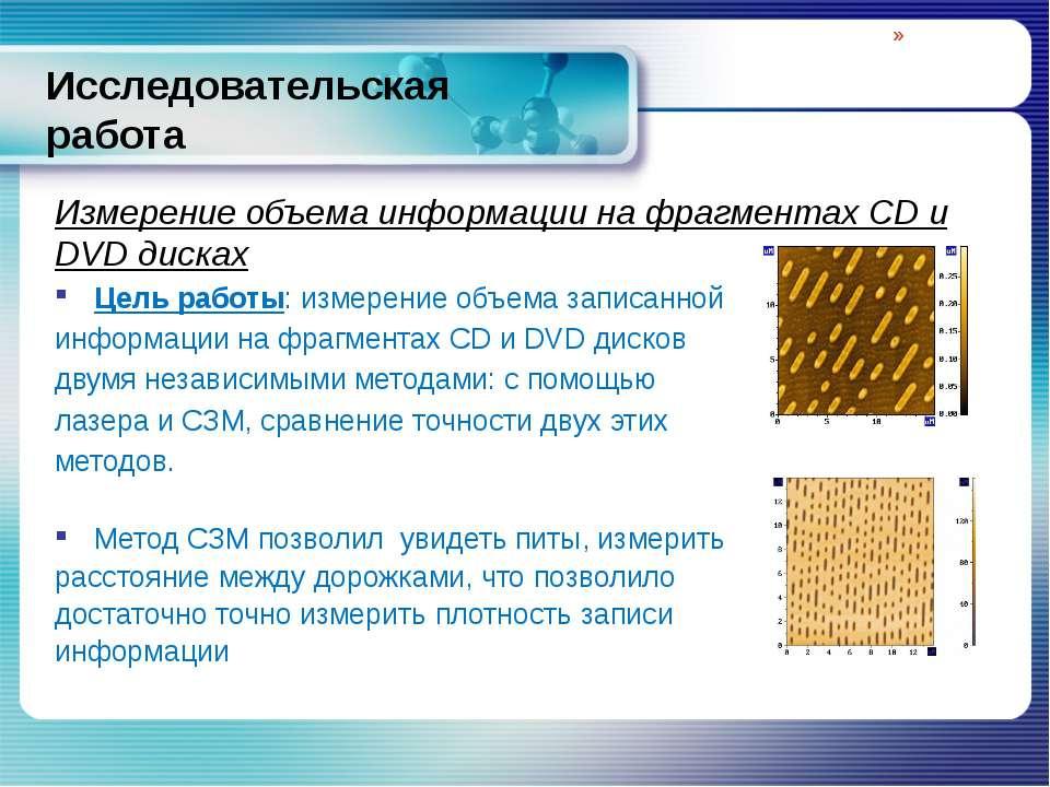Исследовательская работа Измерение объема информации на фрагментах CD и DVD д...
