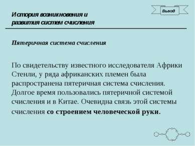 История возникновения и развития систем счисления Пятеричная система счислени...