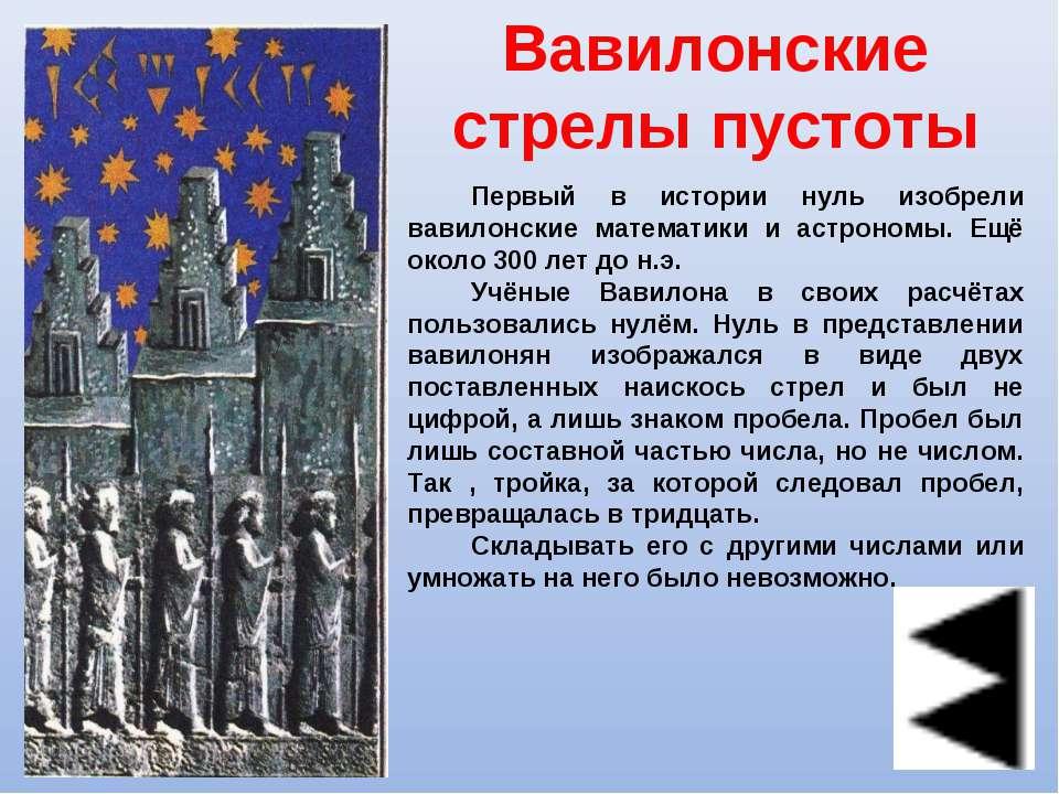 Вавилонские стрелы пустоты Первый в истории нуль изобрели вавилонские математ...