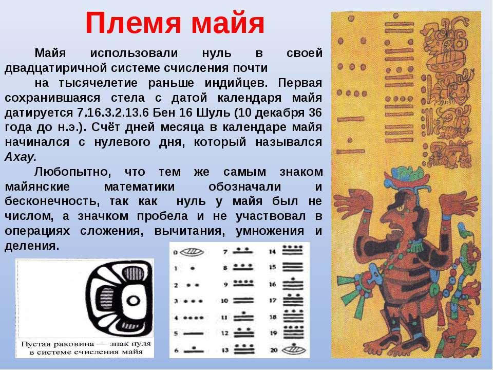 Племя майя Майя использовали нуль в своей двадцатиричной системе счисления по...