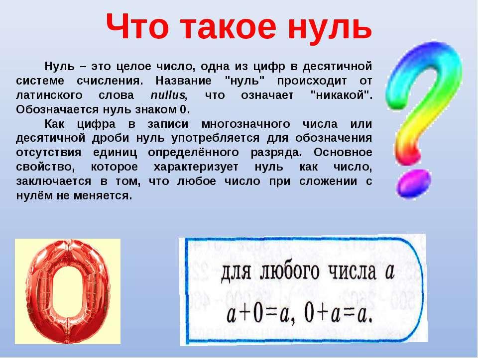Что такое нуль Нуль – это целое число, одна из цифр в десятичной системе счис...