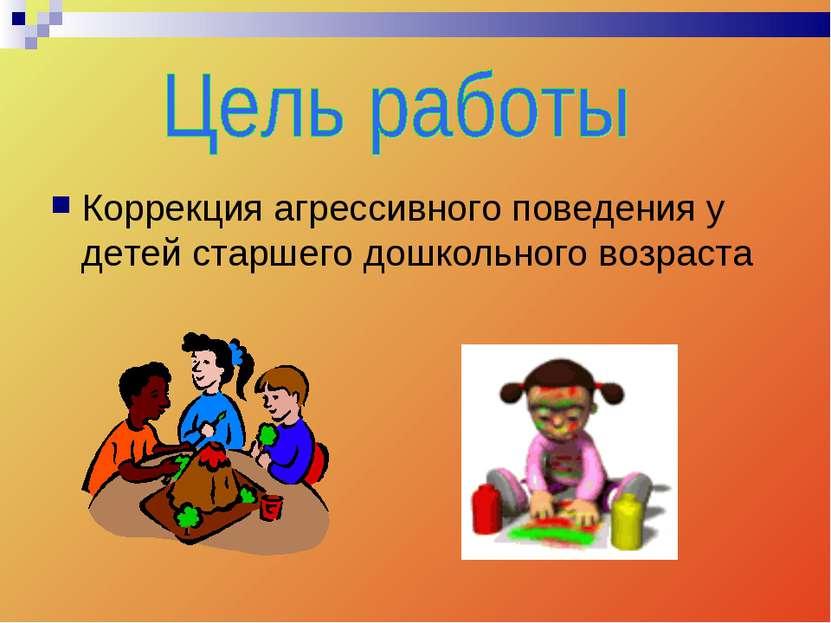 Коррекция агрессивного поведения у детей старшего дошкольного возраста