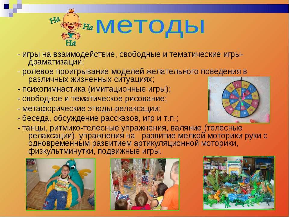 - игры на взаимодействие, свободные и тематические игры-драматизации; - ролев...