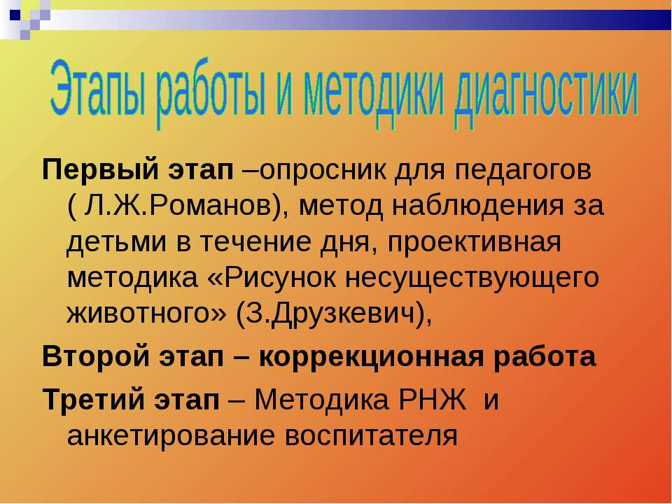Первый этап –опросник для педагогов ( Л.Ж.Романов), метод наблюдения за детьм...