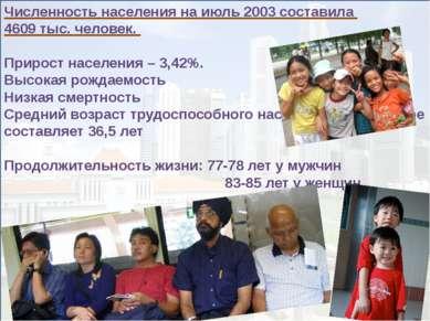 Численность населения на июль 2003 составила 4609 тыс. человек. Прирост нас...