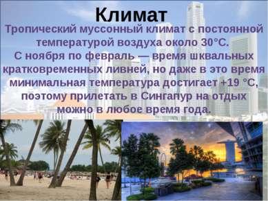 Тропический муссонный климат с постоянной температурой воздуха около 30°C. С ...