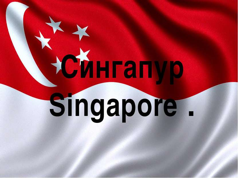 Сингапур Singapore .