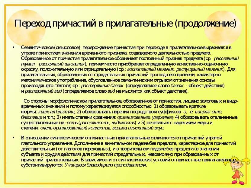 Переход причастий в прилагательные (продолжение) Семантическое (смысловое) пе...