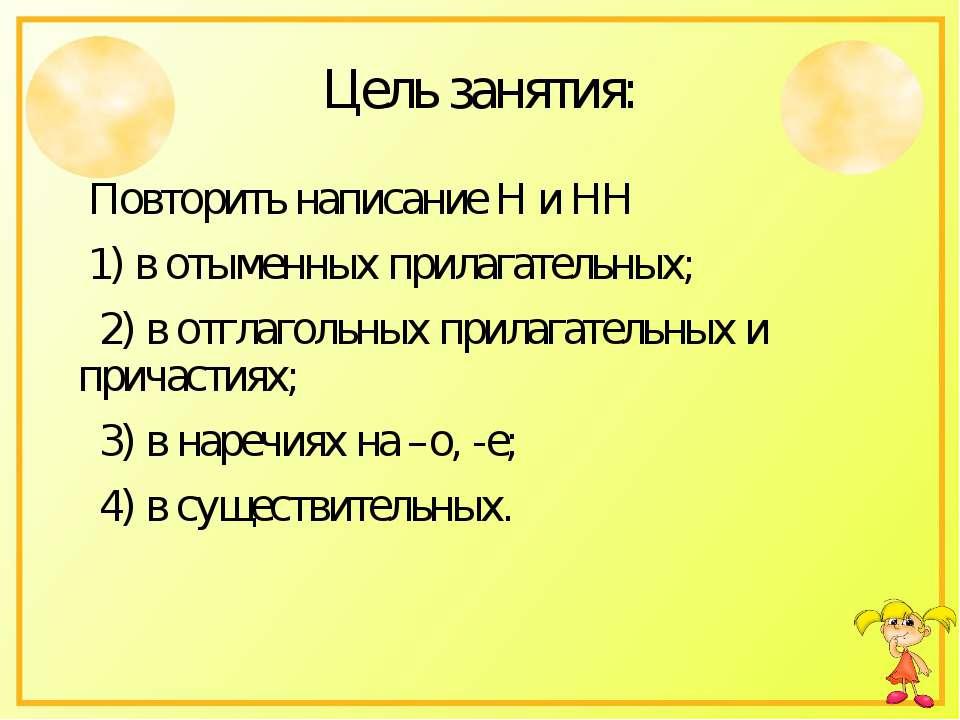 Цель занятия: Повторить написание Н и НН 1) в отыменных прилагательных; 2) в ...