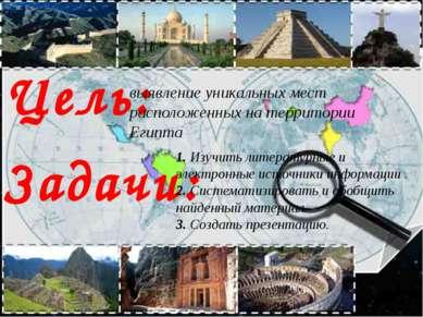 2 1 3 4 5 6 7 Туристический маршрут, который мы Вам рекомендуем посетить: Але...
