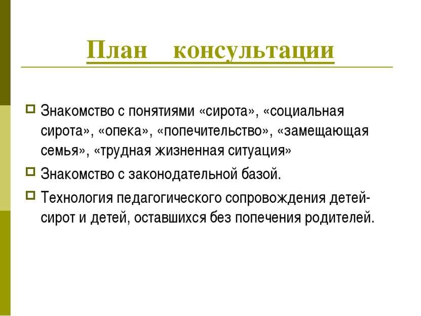 План консультации Знакомство с понятиями «сирота», «социальная сирота», «опек...
