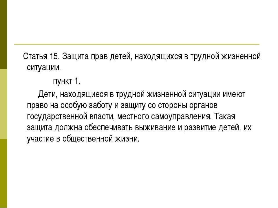 Статья 15. Защита прав детей, находящихся в трудной жизненной ситуации. пункт...