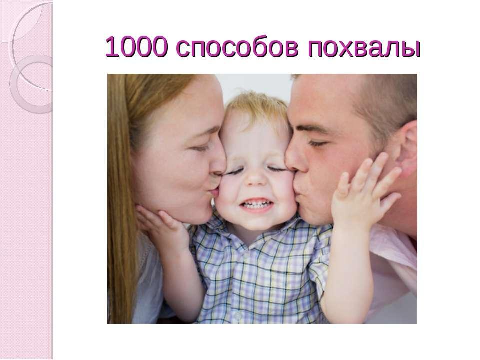 1000 способов похвалы