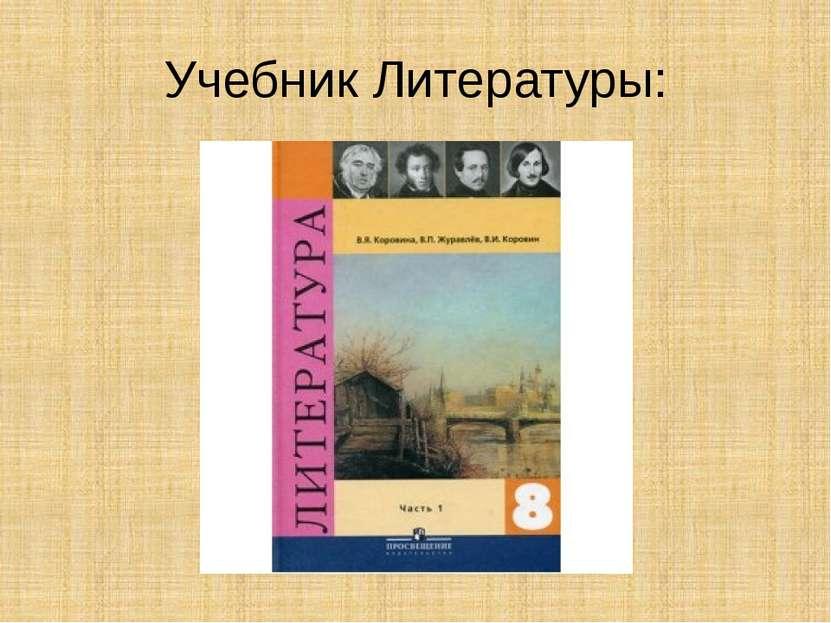 Учебник Литературы: