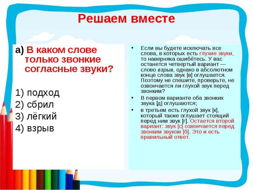 Решаем вместе а) В каком слове только звонкие согласные звуки? 1) подход 2) с...